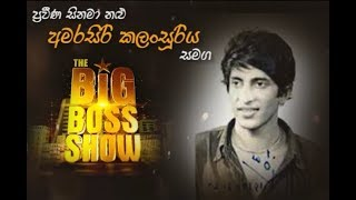 The Big Boss Show 29th August 2019