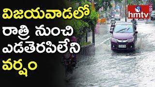 లోతట్టు ప్రాంతాలు జలమయం..! Heavy Rain In Vijayawada Today | hmtv Special Report