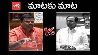 CM KCR Vs Raja Singh | Telangana Assembly | Kalyana Laxmi | Aasara Pension
