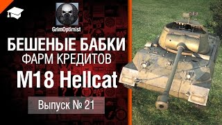 Бешеные бабки №21: фарм на M18 Hellcat  - от GrimOptimist [World of Tanks]