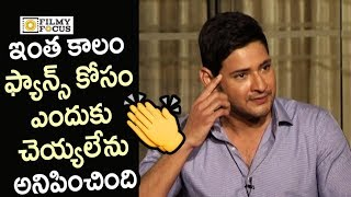 Mahesh Babu Emotional Words about Interaction with Fans on Bharat Ane Nenu Sets