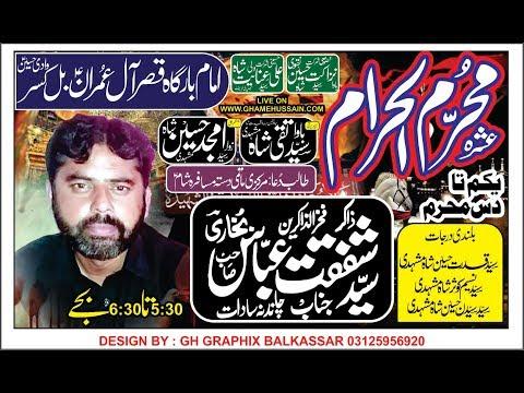 Live Ashra Muharram....... 4  Muharram  2019 Imambargah Qasra al imran Balkassar...Chakwal