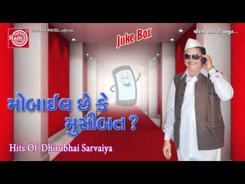Gujarati Comedy|mobile Chhe Ke Musibat Part-2|dhirubhai Sarvaiya video