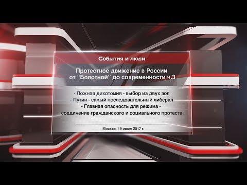 """Протестное движение в России от """"Болотной"""" до современности ч. 3"""