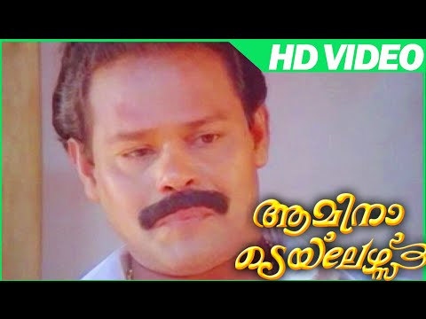 Amina Tailors Malayalam Comedy Movie | Scenes | Innocent Comedy | Innocent