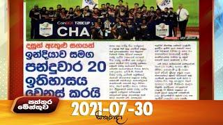 Paththaramenthuwa - (2021-07-30) | ITN