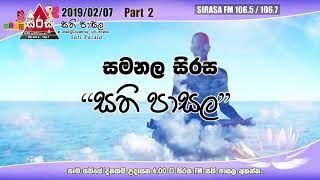 Sirasa FM Samanala Sirasa Sati Pasala Part 2 -  2019-02-07