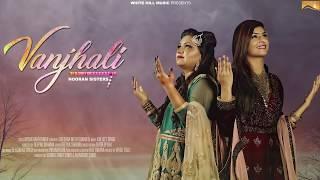 Vanjhali (Motion Poster) Nooran Sisters | White Hill Music | Releasing on 23rd June