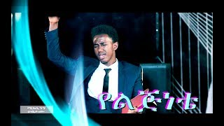 "Abenezer Gebeyehu "" Yeleginete "" - New Song 2018(Official Video)"