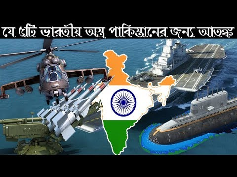 যে ৫টি ভারতীয় অস্ত্র পাকিস্তানের জন্য আতঙ্ক || Pakistan will fear this five Indian weapons