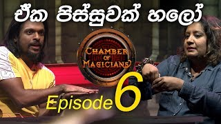 Chamber of Magicians - Episode 06 - (2019-06-15) | ITN