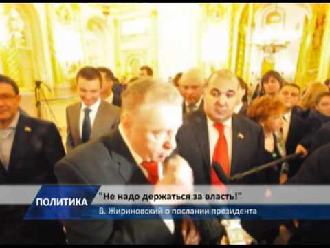 Владимир Жириновский Не надо держаться за власть