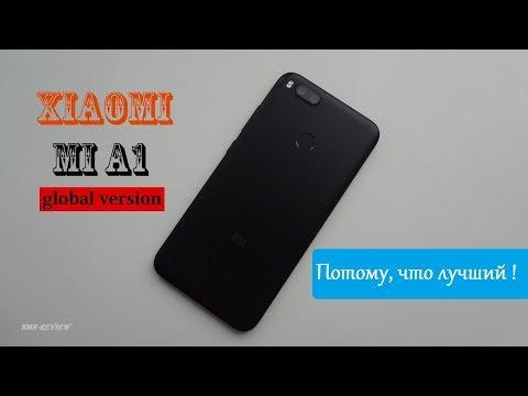 Отзыв о Xiaomi Mi A1 спустя месяц использования от реального пользователя