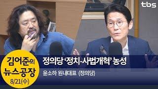 정의당 '정치-사법개혁' 농성(윤소하) | 김어준의 뉴스공장