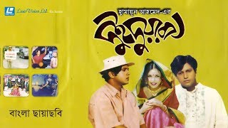 Dui Duari | Bangla Full Movie | Riaz,Mahfuj Ahmed,Shawon | Humayun Ahmed