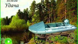 тележка для перевозки лодки удача