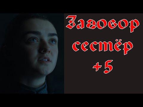 Заговор сестер и еще 5 вещей, которые вы МОГЛИ не заметить в 6 серии 7 сезона Игры Престолов