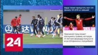 Французы готовят сюрпризы сборной Уругвая - Россия 24