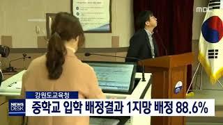 중학교 입학 배정결과 1지망 배정 88.6%