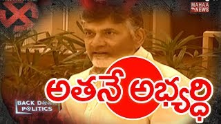 CM Chandrababu Naidu Focus On Chandragiri Politics | BACKDOOR POLITICS