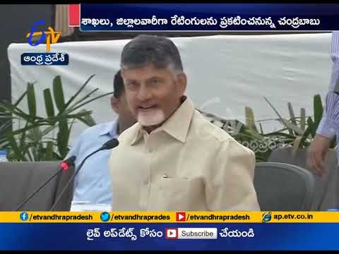 Collectors Likely to meet Chandrababu in Every Month | Over  2019 Election Code