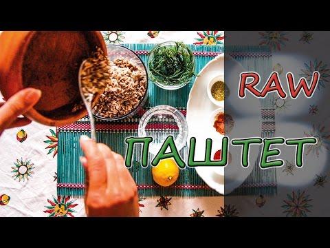 Паста из семечек подсолнечника, специй и укропа ✤ Сыроедческий рецепт 🌴 POLI NA PALME