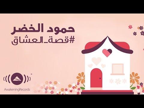 Humood - Qissat Al'Oshaq | حمود الخضر - قصة العشاق