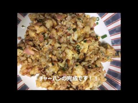 Youtube)男のチャーハン定食(自宅で簡単!)