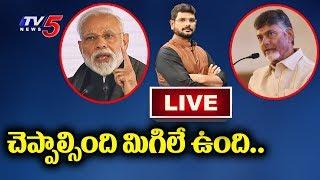 చెప్పాల్సింది మిగిలే ఉంది..! | BIG Debate With TV5 Murthy | TV5 LIVE