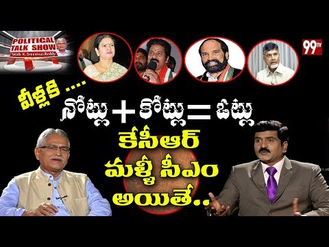 Political Talk Show with K Sreenivas Reddy over Lagadapati Survey vs TS Exit Polls | 99TV Telugu