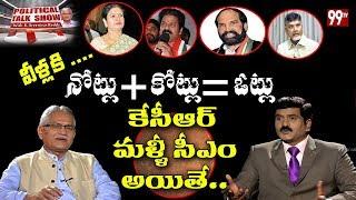 Political Talk Show with K Sreenivas Reddy over Lagadapati Survey vs TS Exit Polls | 99TV Telugu