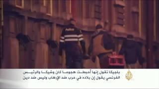"""بلجيكا تقول إنها أحبطت هجوما """"إرهابيا"""" وشيكا"""