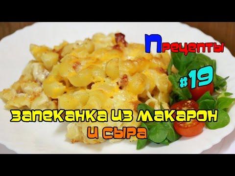 Простые рецепты: Запеканка из макарон и сыра (выпуск#19)