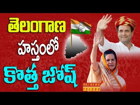 హస్తంలో కొత్త జోష్ || Congress Leaders Speed Up Election Campaign In Telangana || Raj News