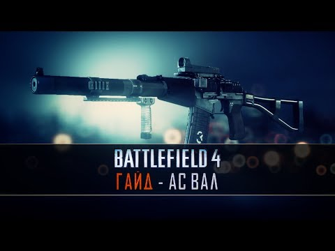 Battlefield 4 Гайд: АС ВАЛ