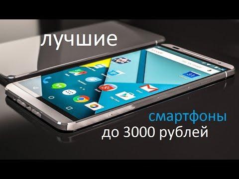 Китайские смартфоны за 3000 рублей на алиэкспресс