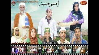 Film Amazighi complet imirsid