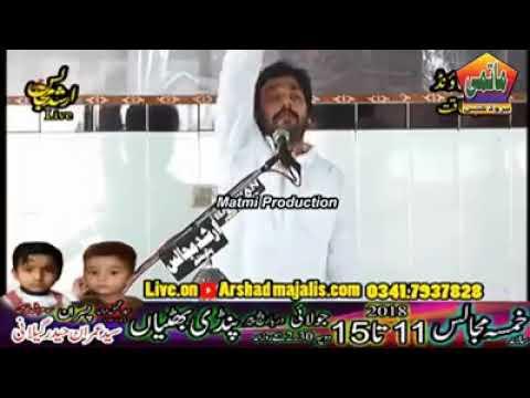 Zakir Waseem Abbas Baloch 13 July 2018 Shahdat Shazada Ameer Qasim