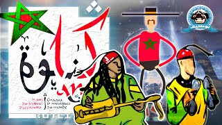 Morocco Gnawa Music - Animation by Botli9 2016 (eXclu)