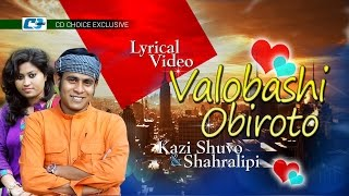 Valobashi Obiroto | Kazi Shuvo | Sharalipi | Lyrical Video | Bangla New Song 2017 | Full HD