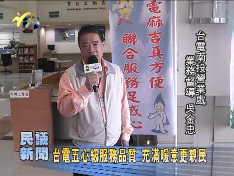 台電南投區營業處推出五心級服務