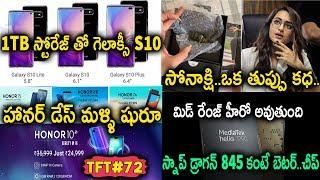 TFT#72,Huawei Super Charge 20W,OnePlus McLaren India,Flipkart Offers,Galaxy S10 Storage & Prices.etc