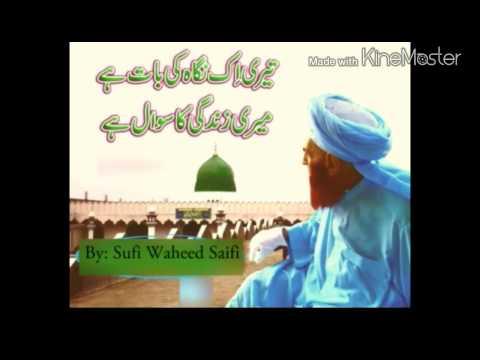 Teri Ik Nigah Ke Baat Hai - Sufi Waheed Saifi video
