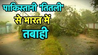 पाकिस्तान ने किया है भारत में तबाही मचाने वाले तूफान का नामकरण | Duniya Tak
