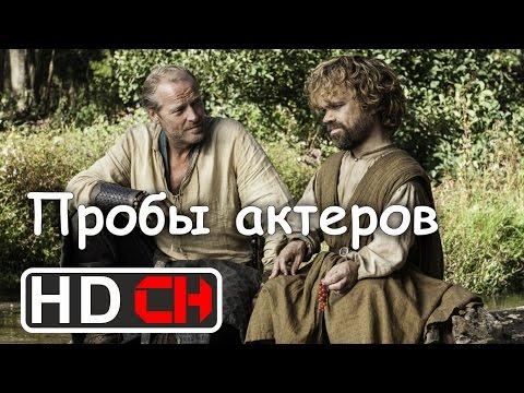 Пробы актеров в Игру престолов | Русская озвучка HD