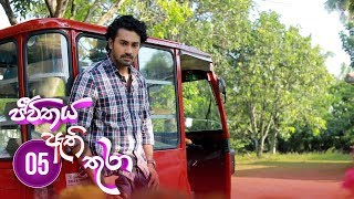 Jeevithaya Athi Thura | Episode 05 - (2019-05-17)