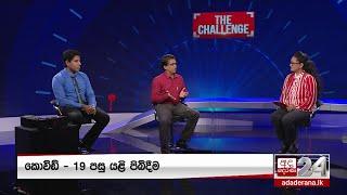 The Challenge 26-05-2020