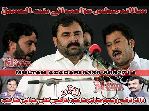 Zakir Syed Muhammad Hussain Shah I Majlis 8 March 2019 I Jalsa Zakir Qazi Waseem Abbas