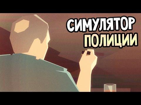 This is the Police Прохождение На Русском #1 — СИМУЛЯТОР ПОЛИЦИИ!
