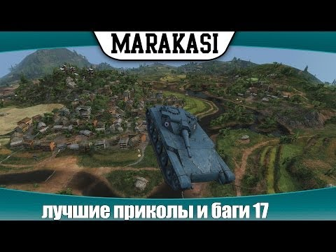 World of Tanks приколы и баги 17
